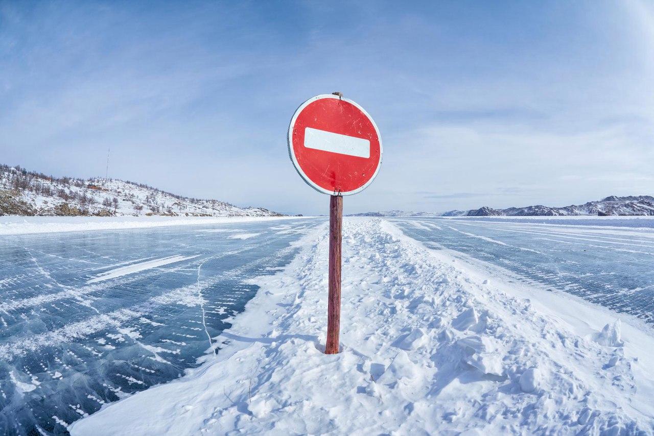 Закрытие Зимней дороги